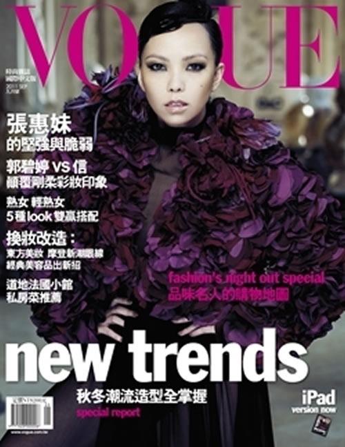 Vogue-Portada-Taiwan-Setiembre-2011-A-Mei